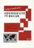이공계 영어논문 쓰기와 구두 발표의 실제(탐구당 과학 영어 시리즈)