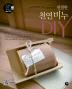 친절한 천연비누 DIY(DVD 동영상 강의로 쉽게 배우는)(DVD1장포함)