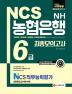 NH농협은행 6급 최종모의고사(2018)(NCS)