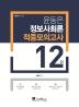 윤동은 정보사회론 적중모의고사 12회