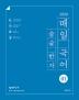 매일 국어 술술 한자. 1(2020)(선재국어)