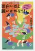 [해외]レムリア&古神道の魔法で面白いほど願いはかなう! 古代日本の「祈り」が起こす奇跡
