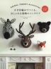 [해외]かぎ針編みでつくる,おしゃれな動物のインテリア ANIMAL TROPHY ACCESSORIES