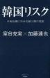 [해외]韓國リスク 半島危機に日本を襲う隣の現實