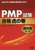 [해외]PMP試驗合格虎の卷 新試驗對應