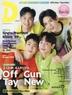 [해외]タイドラマガイド「D」 VOL.3