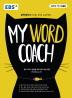 My Word Coach(EBS)