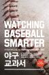 야구 교과서(지적 생활자를 위한 교과서 시리즈)