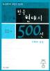 한국현대시 500선 이해와 감상 (중)