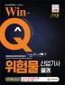 위험물산업기사 필기 단기완성(2018)(Win-Q)