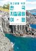 한국지질공원 여행(중고생을 위한)
