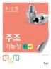 주조기능장 필기+실기(최신판)