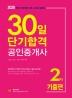 공인중개사 2차 기출편 30일 단기합격(2020)