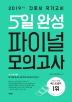 간호사 국가고시 5일 완성 파이널 모의고사(2019)(개정판)