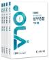 실무종합 각론 + 총론 세트(2021)(올라)(전4권)