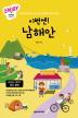 이번엔 남해안(2016-2017)(2판)(Enjoy 국내여행 시리즈 3)
