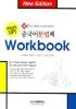 중국어 문법책 워크북