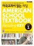 미국교과서 읽는 리딩 EASY. 1(CD1장포함)