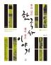 뿌리 깊은 한국사 샘이 깊은 이야기. 4: 조선 전기편(개정신판)