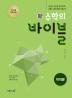 고등 수학 미적분(2020)(신 수학의 바이블)(양장본 HardCover)