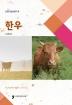 한우(농업기술길잡이 6)