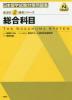 [보유]日本留學試驗對策問題集總合科目