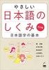 [해외]やさしい日本語のしくみ 日本語學の基本