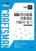 전산응용 건축제도 기능사 필기(2021)(독학)(23판)