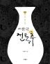 한국 전통주 교과서(쌀된 되로 물도 돼야)(2판)(양장본 HardCover)