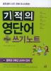 기적의 영단어 쓰기노트. 3: 중학교 3학년 교과서 단어(중학생이 되기전에 마스터하는)(개정판)(CD1장포함)