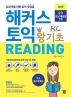 해커스 토익 왕기초 RC Reading 리딩(2020)