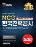 NCS 한국전력공사 최신기출문제+실전모의고사 4회(실전편)(2017)