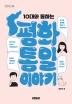 10대와 통하는 평화통일 이야기(10대를 위한 책도둑 시리즈 34)