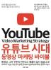 유튜브 시대 동영상 마케팅 바이블