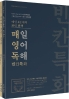 이동기 매일영어독해 빈칸특화(2020)(전2권)