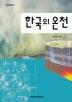 한국의 온천(이화학술총서)