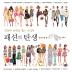 패션의 탄생 컬러링북