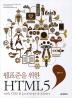 웹표준을 위한 HTML 5(Paperback)