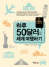하루 50달러로 세계 여행하기