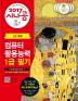 컴퓨터활용능력 1급 필기(2급 포함)(2017)(시나공)(시나공 시리즈 18)(전2권)