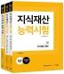 지식재산능력시험 기본서+예상문제집 세트(2020)(개정판)(전3권)