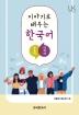 이야기로 배우는 한국어: 동음어, 다의어(Link Korean)