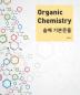 Organic Chemistry 솔메 기본문풀