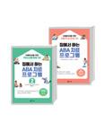 집에서 하는 ABA 치료 프로그램 세트(2종)