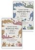 수잔 와이즈 바우어의 세상의 모든 역사: 중세편 1, 2권 세트