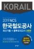 한국철도공사 최신기출 + 봉투모의고사 3회분(2019)(NCS)