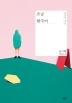 초급 한국어(오늘의 젊은 작가 30)(양장본 HardCover)