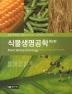 식물생명공학(2판)