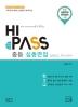 중등 심층면접(2021)(하이패스)