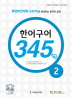 한어구어 345구. 2(CD1장포함)